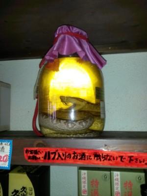 Habu-sake